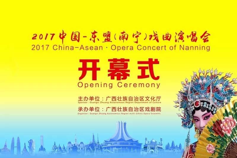 2017中国-东盟(南宁)戏曲演唱会 将在邕精彩上演