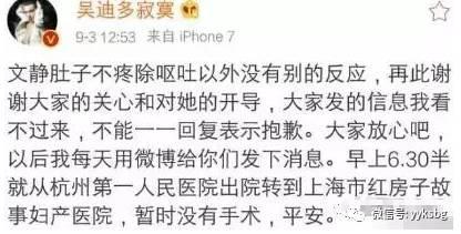 吴迪今天说文静已经转到上海红房子医院了,暂