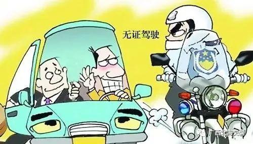 """假司机开套牌车 5500元罚款最高20天拘留""""恭候"""""""