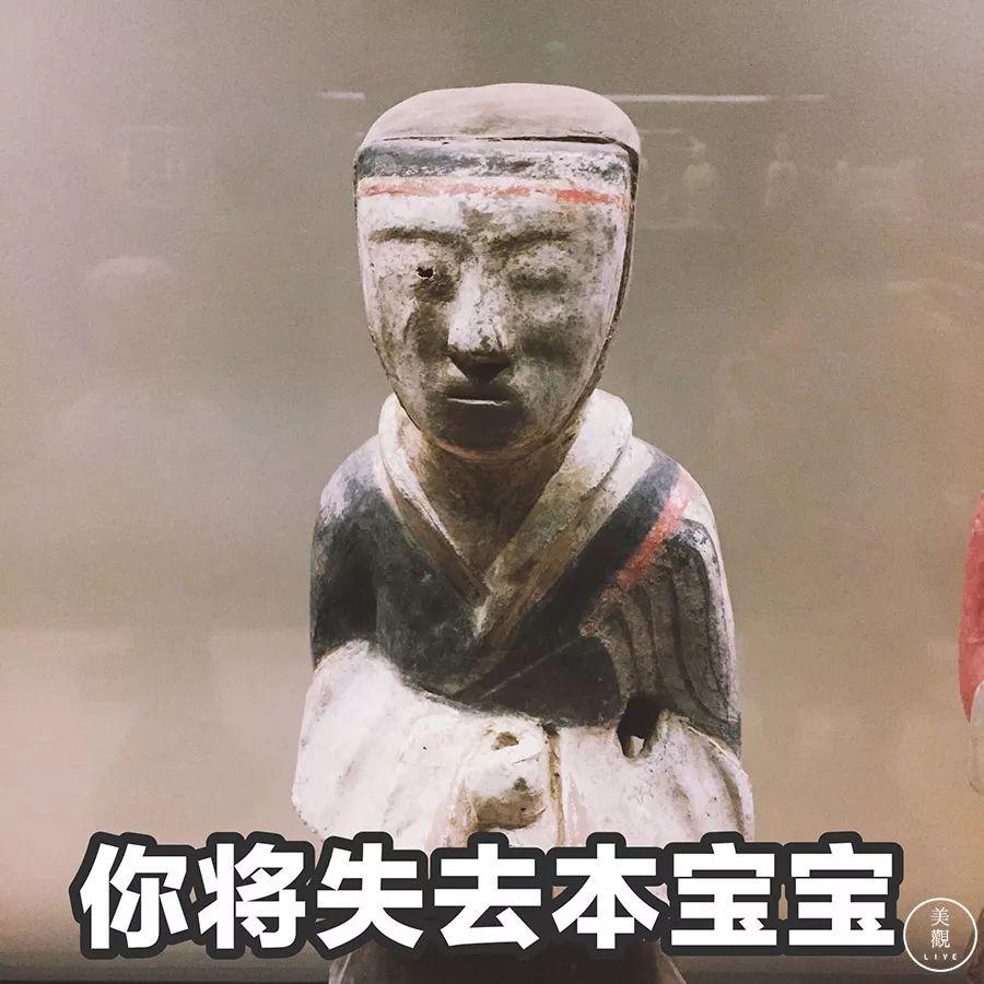 我在西安博物院拍到一组暴表情专属动画歌叫表情人的热天包发给图片