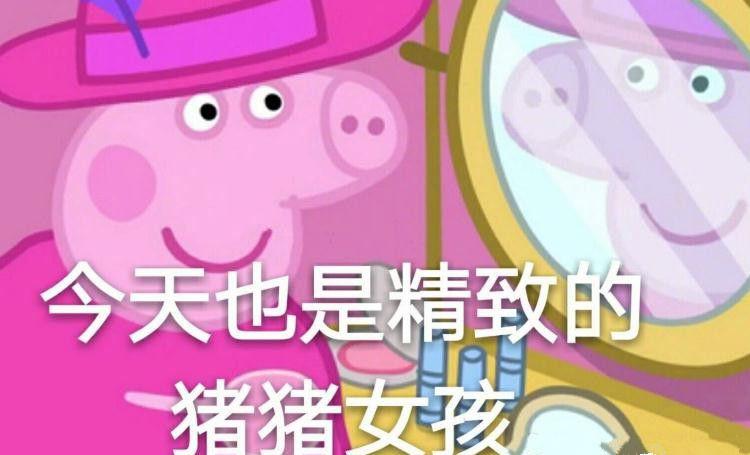 """动画里的小猪佩奇天真单纯,酷爱美食,最喜欢扮成小仙女公主,和"""""""