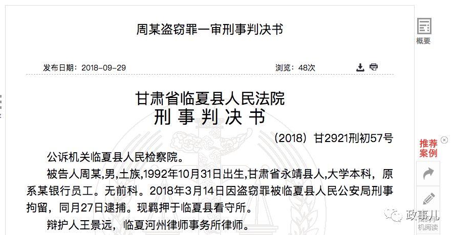 落马省委常委账户500万,他想盗走
