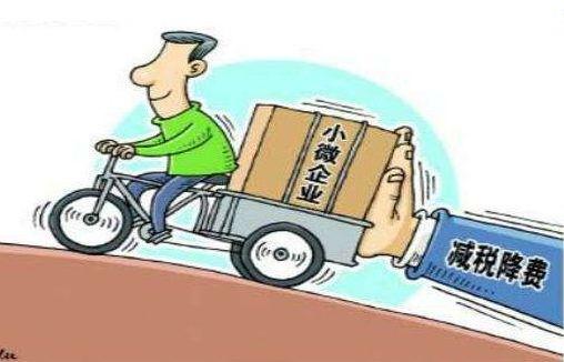 浙城事 | 小微企业减税再扩围!7项减税新政给浙江企业