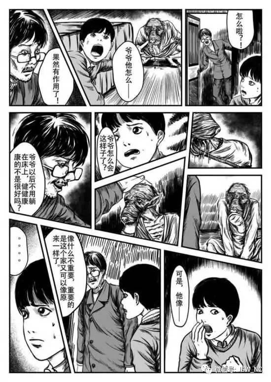 恐怖漫画:恐怖本子《犬人》-漫画王漫僵尸画库网图片