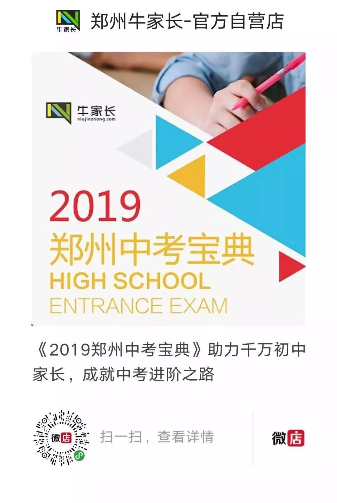 以天明班为名片、录取分数线视频v名片,郑州四连年高中女生a名片图片