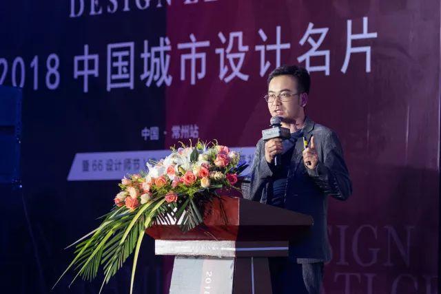 2018中国城市设计名片暨66设计师节vs设计常州游学院揭幕礼