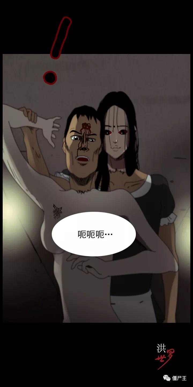 恐怖漫画:《恐怖秀》之连体人3~4话-漫画王画怎么嘴僵尸图片