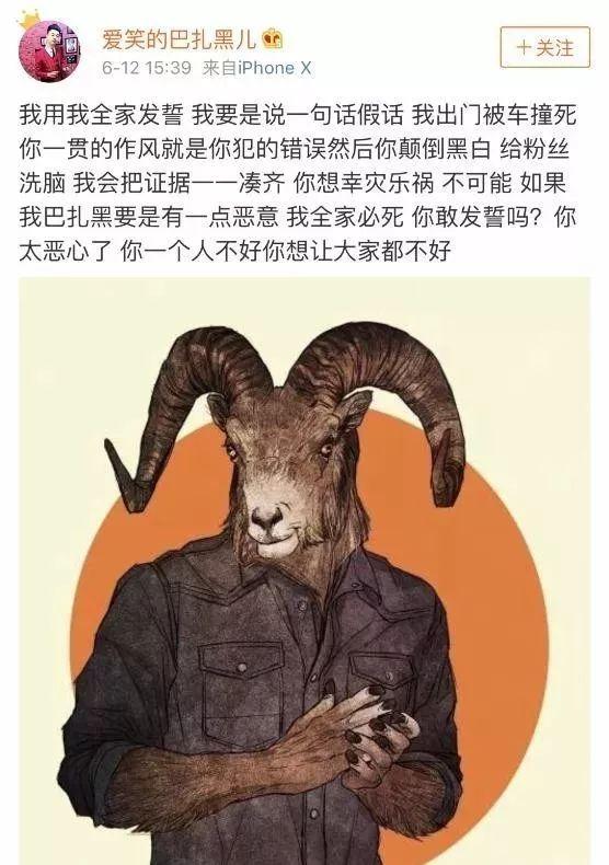 方介入调查,吴迪亲口承认仙洋蓄意打巴扎黑。