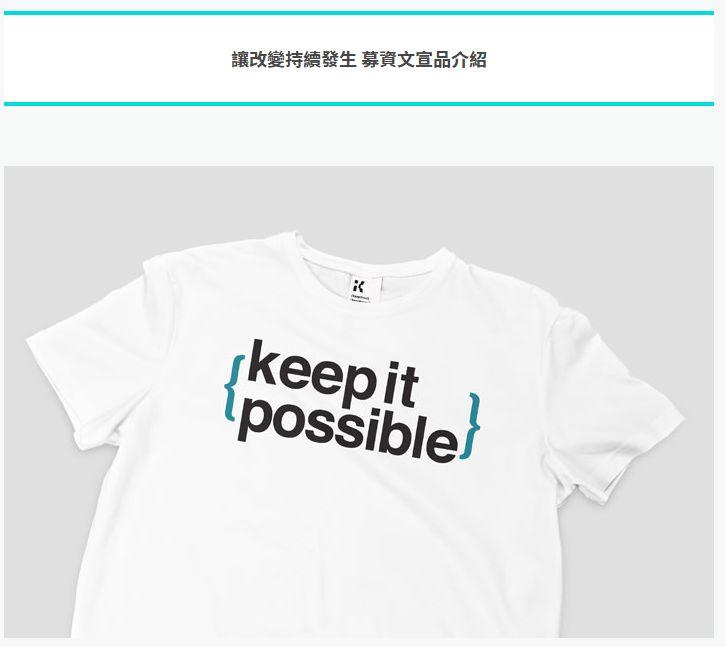 t-shirt 以白色为底,黑色字体勾勒出的信念,搭配{ 大括弧 }企图实践