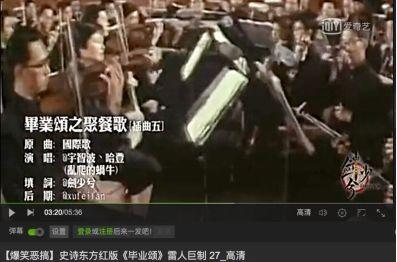 网传 黄河大合唱 国歌 等恶搞视频,涉嫌违法,严重的将被追究刑事责任