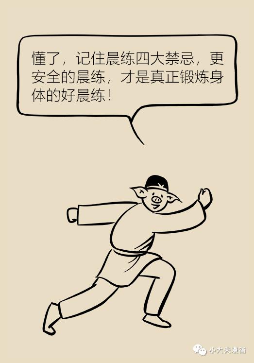 幼儿晨练简笔画