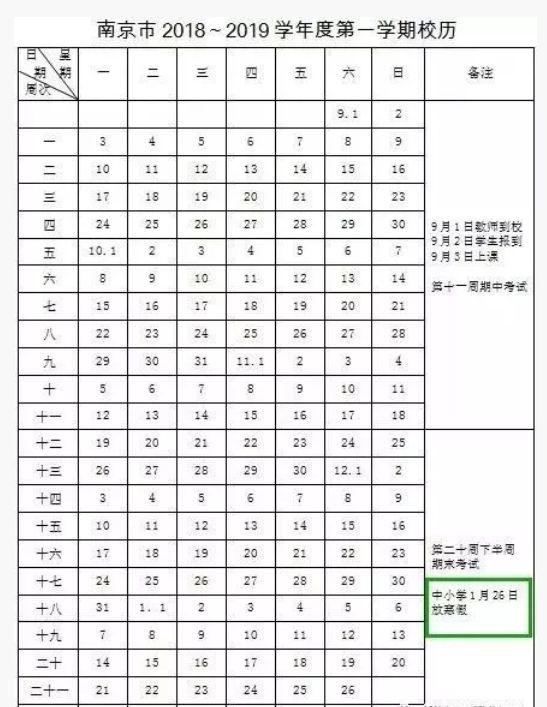 2019年南京市中小学寒假放假诗歌定了!2019全现代小学生时间配画图片