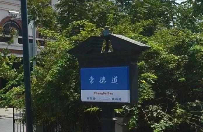 【哏历史】——抗战胜利73周年,讲讲天津这些路名背后图片