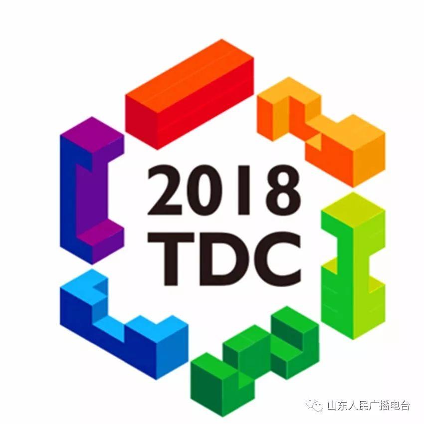 """启动仪式现场,2018""""泰山设计杯""""文化创意设计大赛的标识揭晓."""