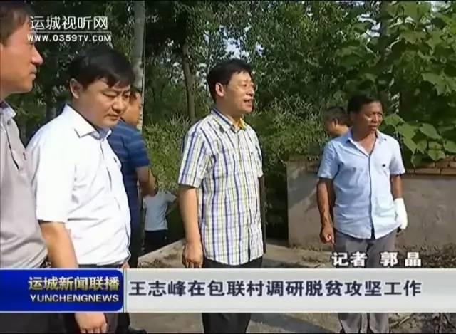 王志峰在包联村调研脱贫攻坚工作