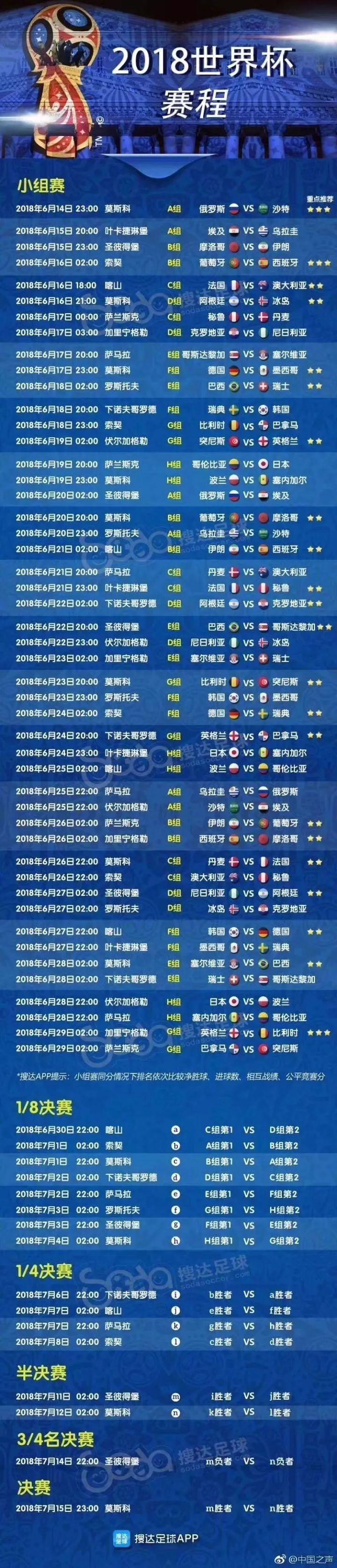 """2018年世界杯赛程表▲   来源:珠海交警    """"乐行南昌"""