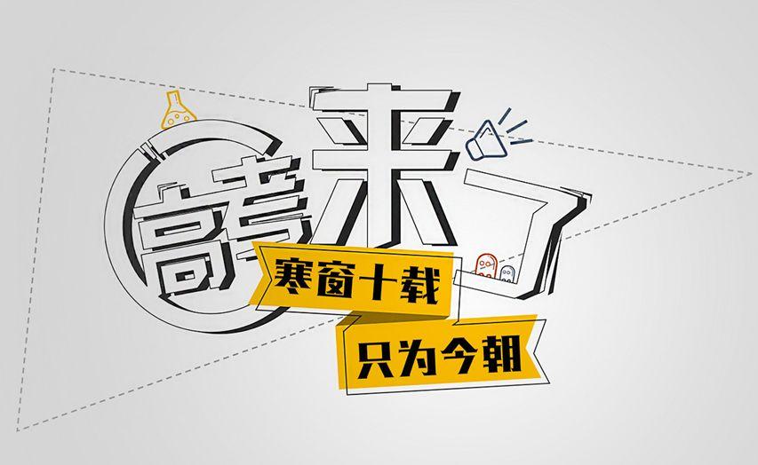 权威发布   高考来了!桂林市区这3条路将要管制!