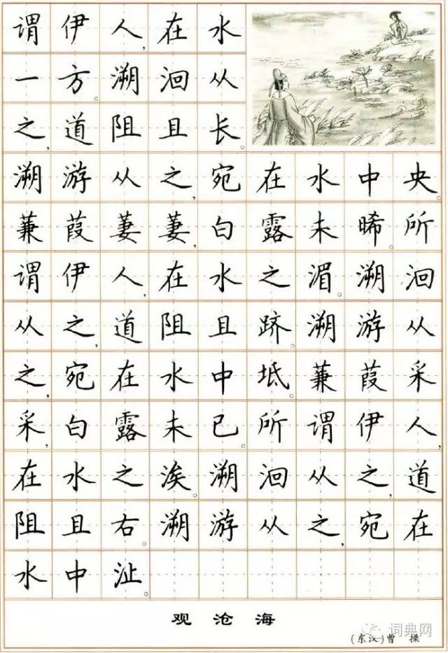 硬笔书法 中性笔楷书书写古诗