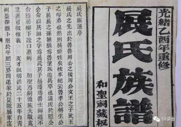 世界上最長的家譜:記錄至今90代2700多年,比孔子家譜早160多年