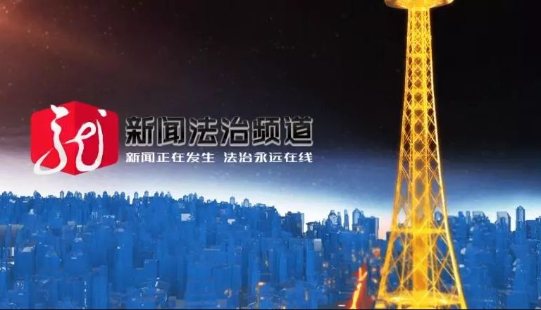 小编特意给大家做了个精华版   黑龙江广播电视台新闻法治频道