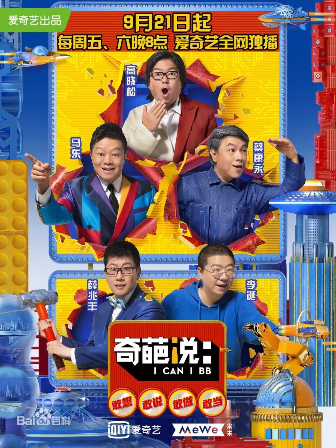 没有董婧手撕傅首尔,《奇葩说》第五季还能开播破7分吗?