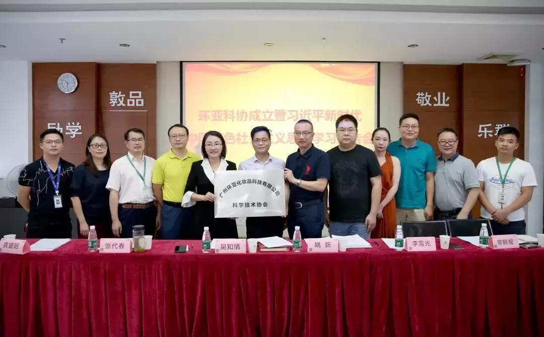 接长手臂,服务基层,广州市科协新添8家企业科
