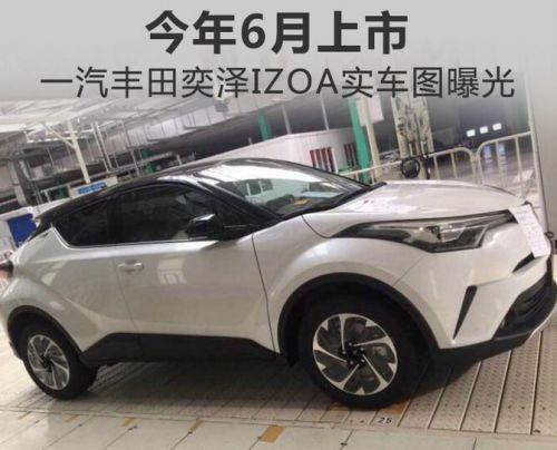 一汽丰田izoa奕泽预售价格公布:14-18万元