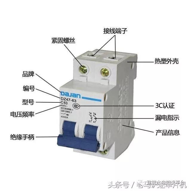 实例分析电气元件-空气开关(断路器)实物,结构,原理,接线图