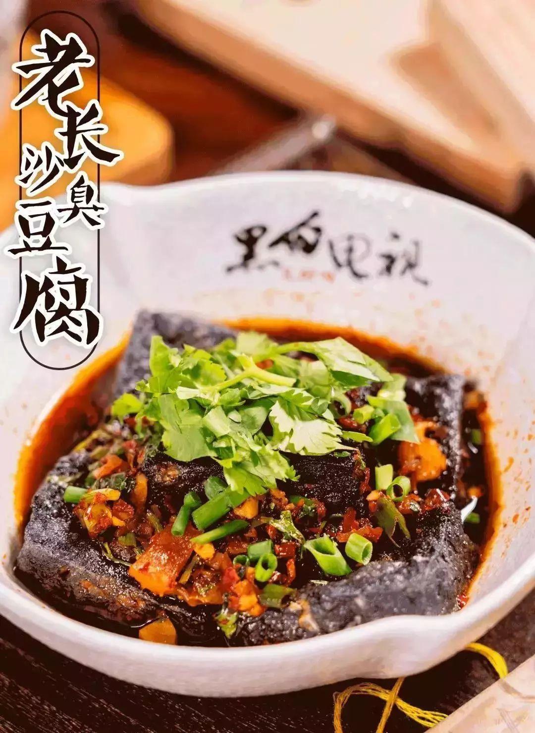 东莞臭豆腐_6元         大家对长沙的印象   应该是从那些小巷里的一碗臭豆腐