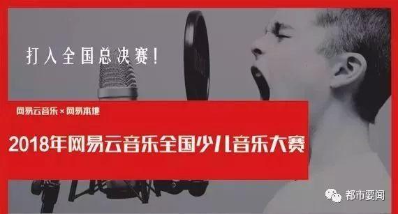 临汾一场音乐盛宴火热来袭!网易云音乐全国少儿音乐大