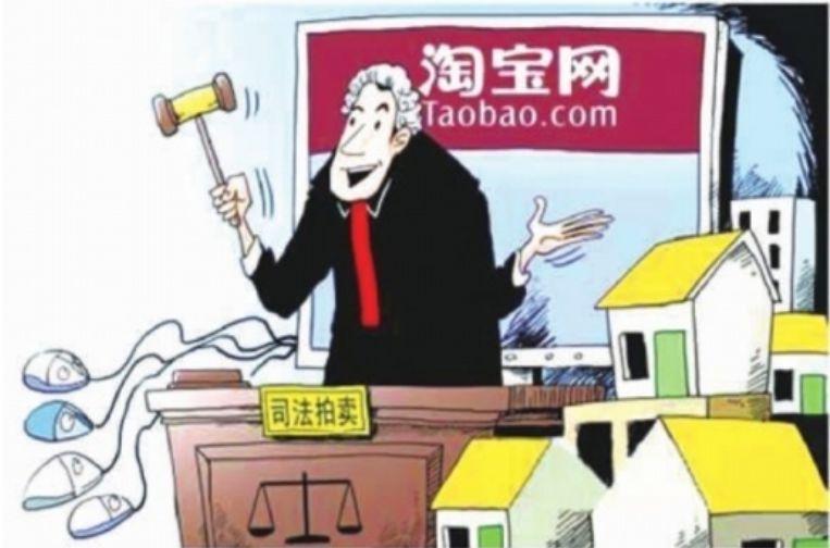 防城港港口区法院拍出司法网拍单笔最高价