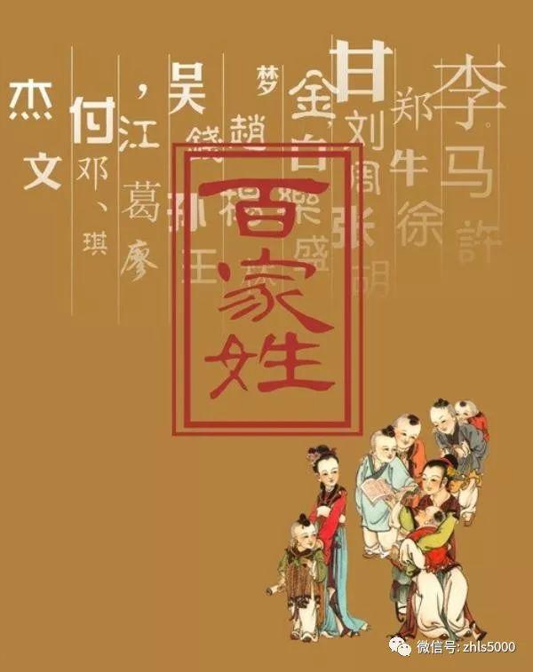 四大姓,劉是皇帝專業戶,李唐王朝是巔峰,張、王為何不出帝王?