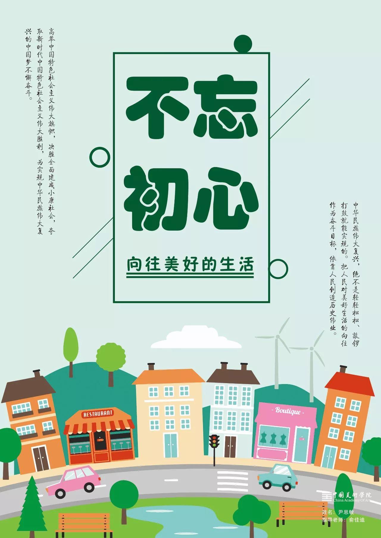 十九大主题创意海报进社区