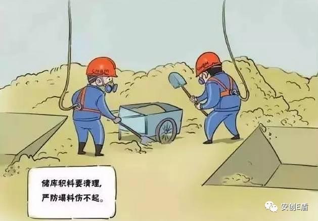 有趣又实用的安全培训漫画,一起来看看