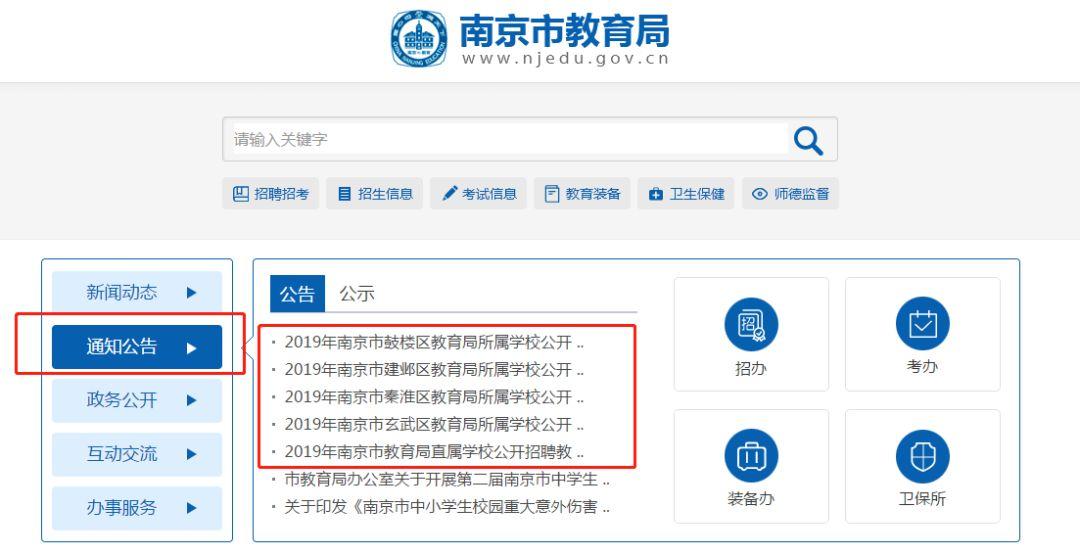 最新!南京招聘800名作文内剪影,11月21初中2生活编制教师日至600字图片