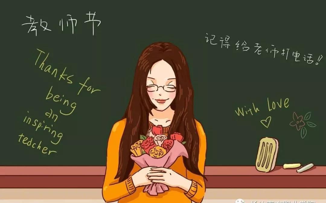 唯有一句话能表达我们的感激   让我们一起说一声:   老师,你辛苦了