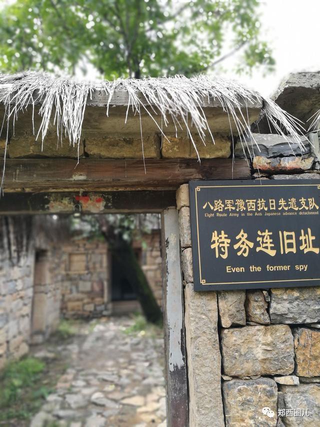 郑州西部大山深处 豫西抗日先遣支队在这里战斗生活过