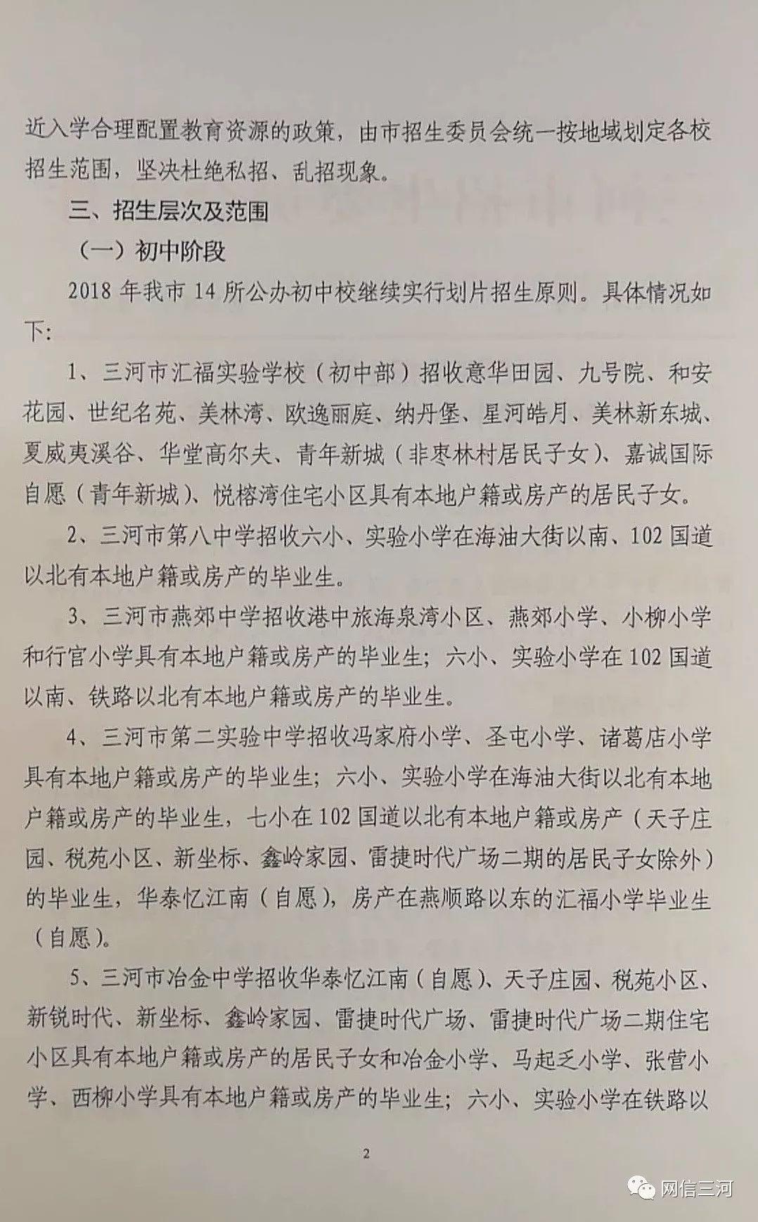 重要!三河、燕郊小学、方案实验小学官方发布招生繁峙县初中图片