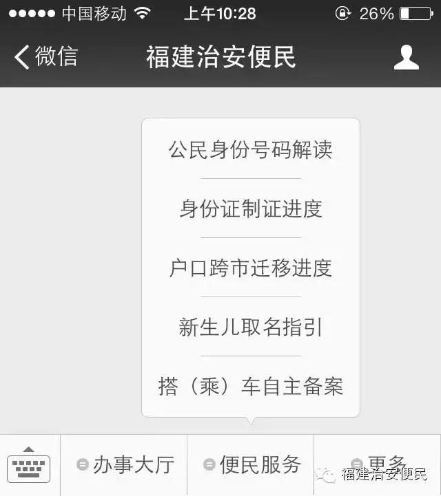 @海民们,搭(乘)车辆可用微信向警方备案