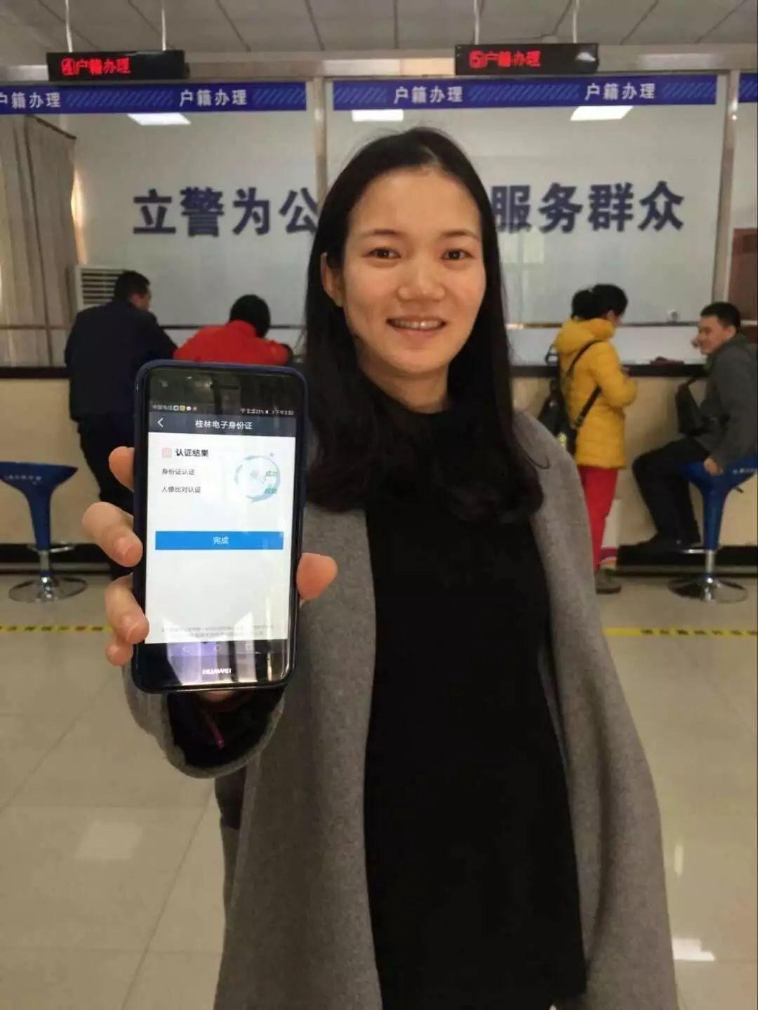 """【真一部手机走天下!】桂林市诞生广西第一张""""电子身"""