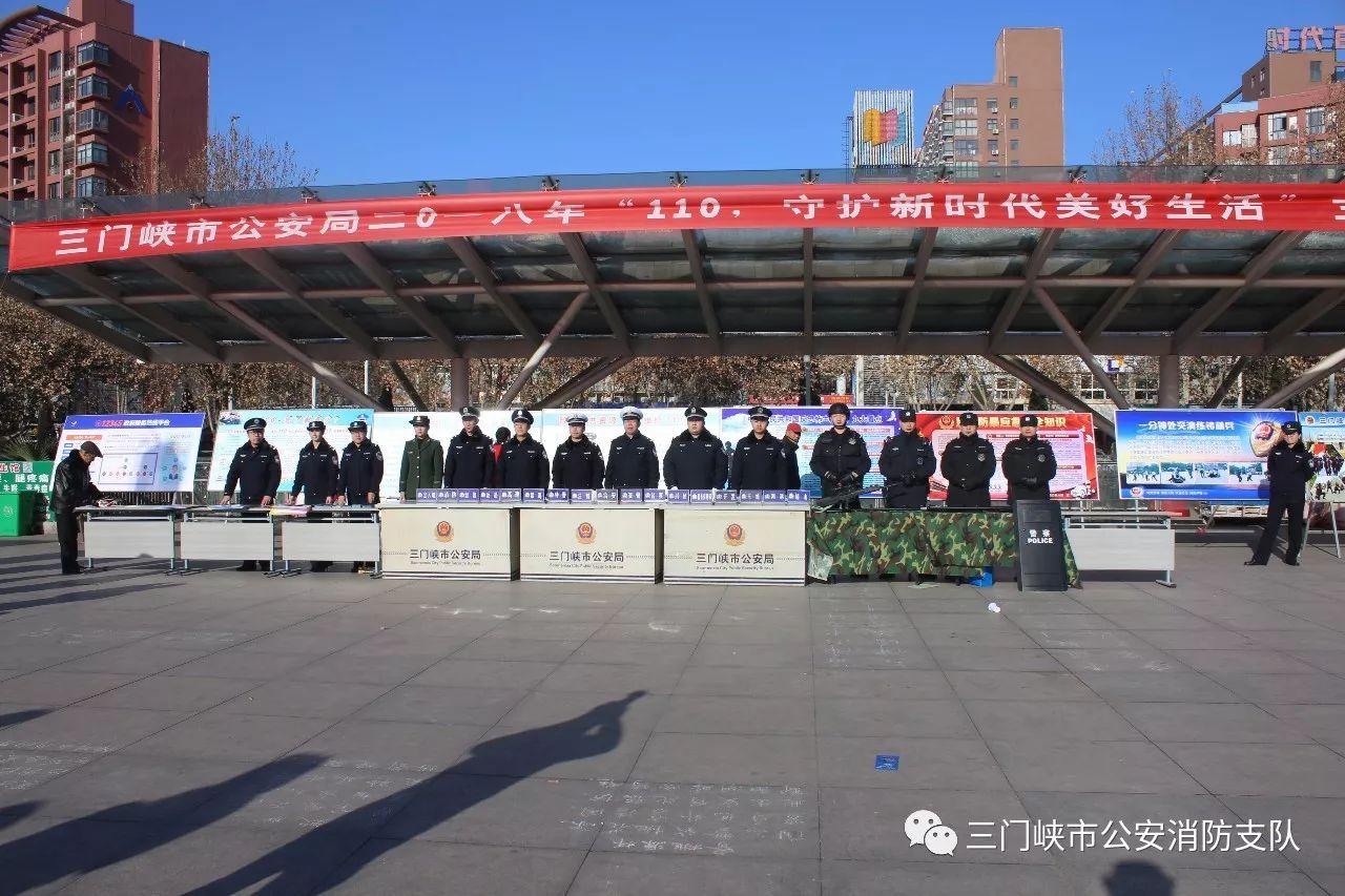 """三门峡消防助阵""""110宣传日"""""""