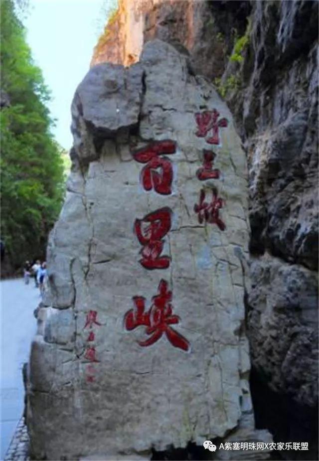 """野三坡百里峡第一农家宾馆饭店""""北京周遍著名的景区野三坡""""!"""