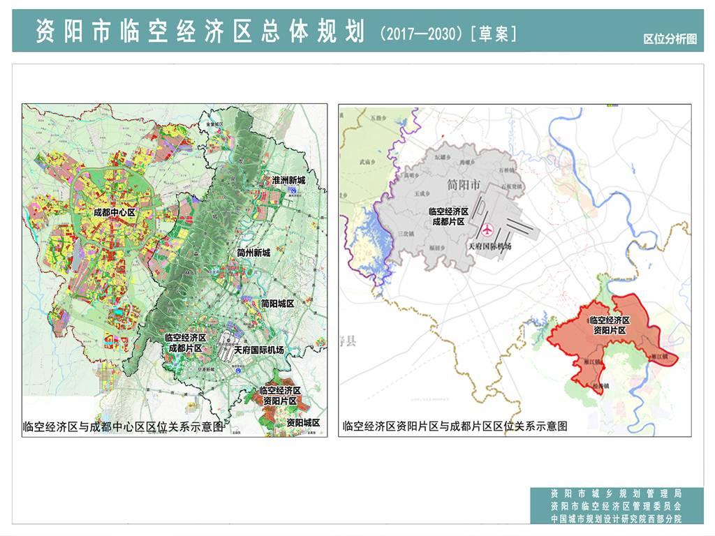 规划图公布 未来14年资阳临空经济区这样建 微说四川