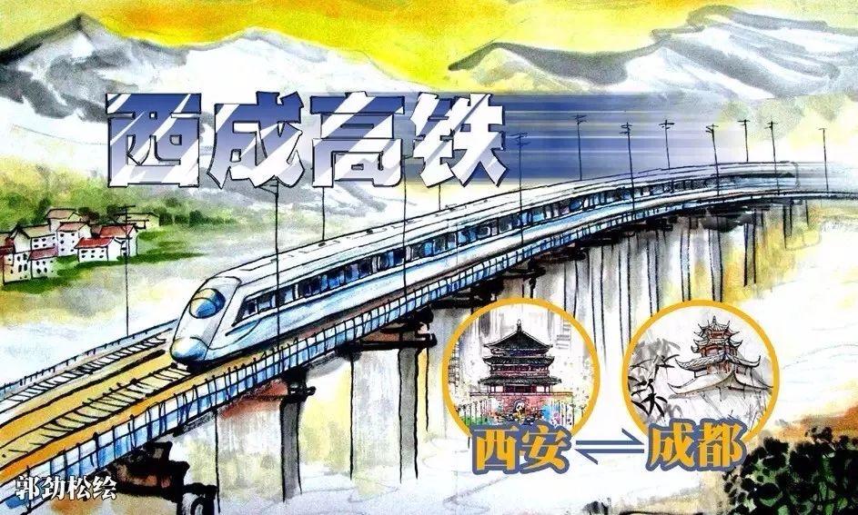 """画家手绘西成高铁沿线""""美食地图"""""""