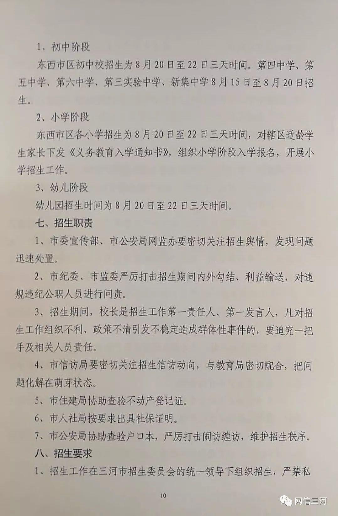 重要!三河、桐林初中、小学v初中方案官方发布梓小学燕郊图片