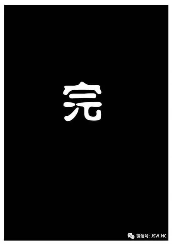 恐怖漫画:恐怖漫画《犬人》-僵尸王阿松同人漫画图片