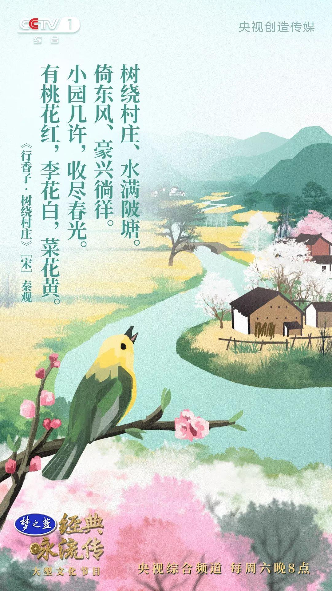 《经典咏流传》40首歌曲诗词及意境海报合集