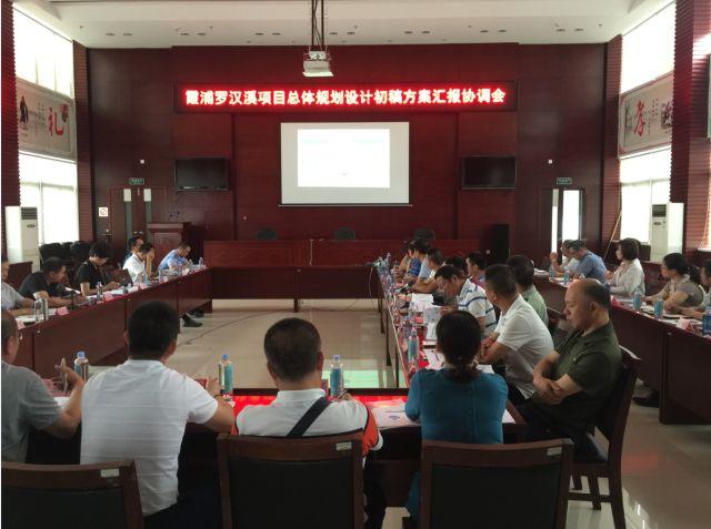 霞浦县召开《罗汉溪项目总体规划设计初稿方案》汇报协调会