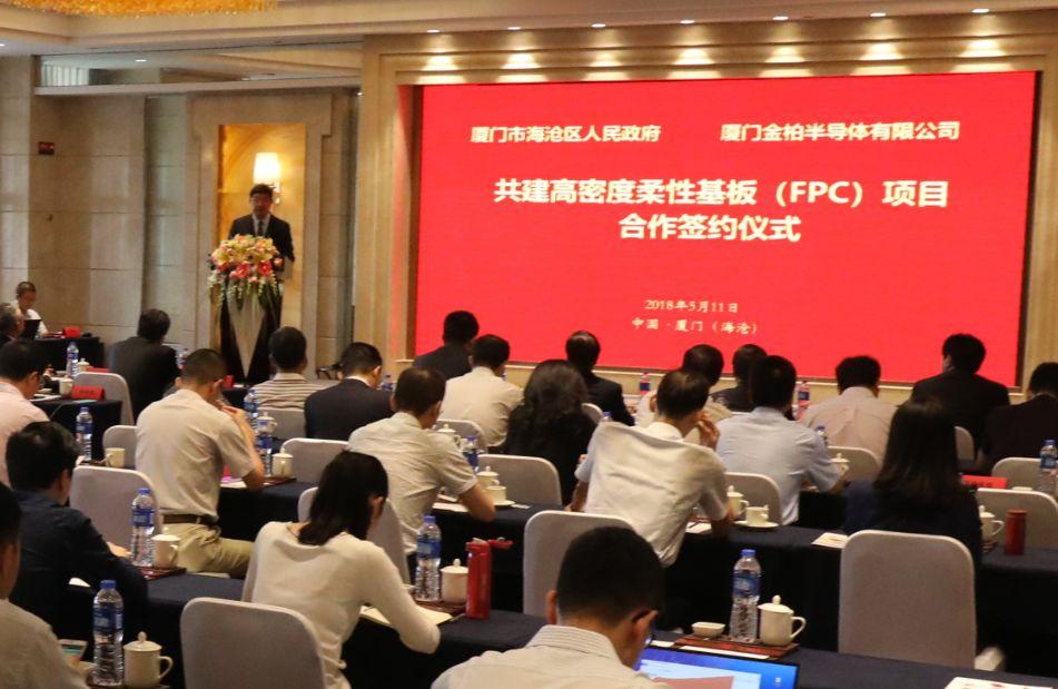 FPC是什么?据说国内行业大佬都赶来了海沧……