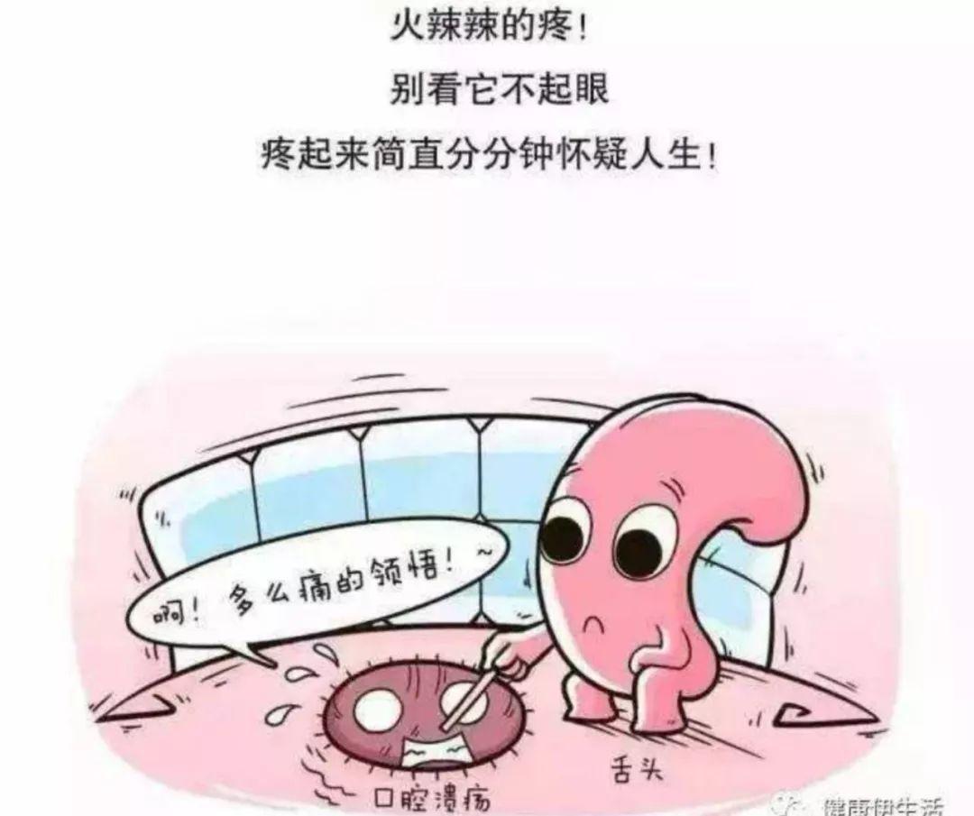 漫画色情:口腔溃疡是个东东?科普漫画女教师图片